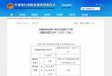 中国人民人寿保险河南省分公司因未经批准设立分支机构被罚款30万元