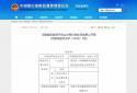 河南舞钢农商银行信贷员因存在骗取贷款的违法违规行为 被禁止终身从事银行业工作