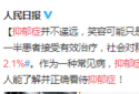 中国抑郁症患病率达2.1% 网友:多谢关爱 少些偏见