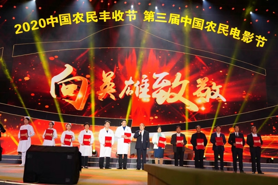 2020中国农民丰收节·第三届中国农民电影节在汝南县盛装开幕