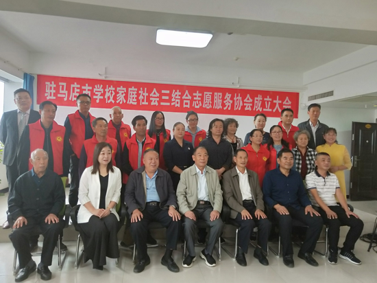驻马店市学校家庭社会三结合志愿服务协会成立