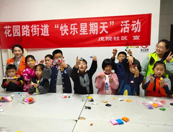 """郑州花园路街道戊院社区举行""""快乐星期天""""主题活动 有""""泥""""更精彩""""!"""