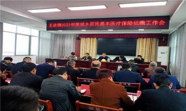 内乡王店镇召开2021年度城乡居民基本医疗保险征缴工作会