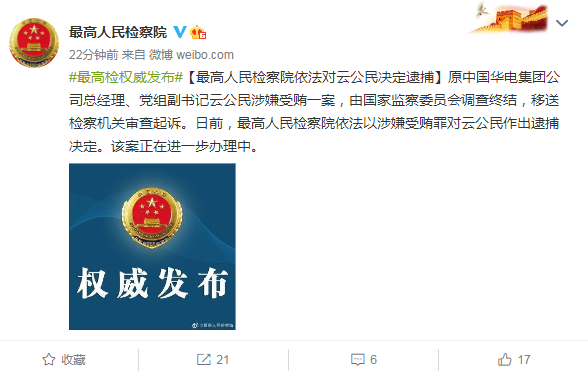 最高检对原中国华电集团公司总经理云公民决定逮捕