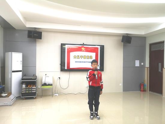 听党的话  做好少年——郑州管城回族区紫东路小学举行新一届少先队大队干部竞选活动