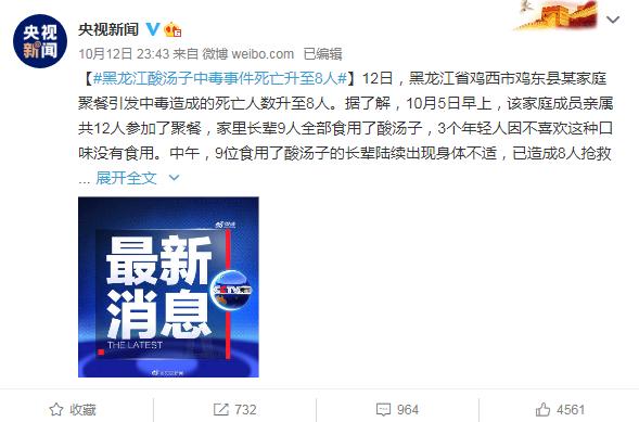 黑龙江酸汤子中毒事件死亡升至8人 目前还有一人在抢救中