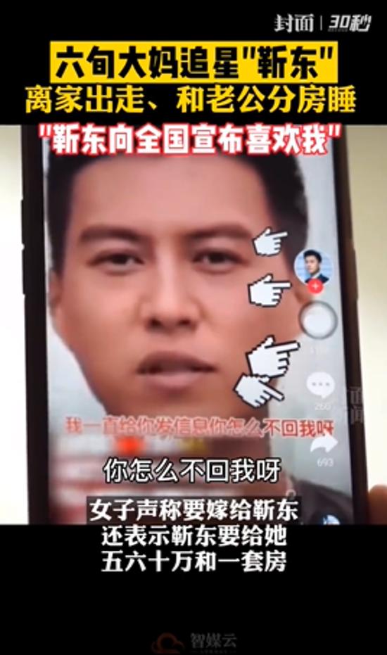 六旬大妈称要嫁给靳东 靳东工作室回应:取证完毕将起诉假冒者