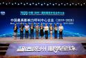 平安金服被评为中国最具影响力呼叫中心和金融服务企业