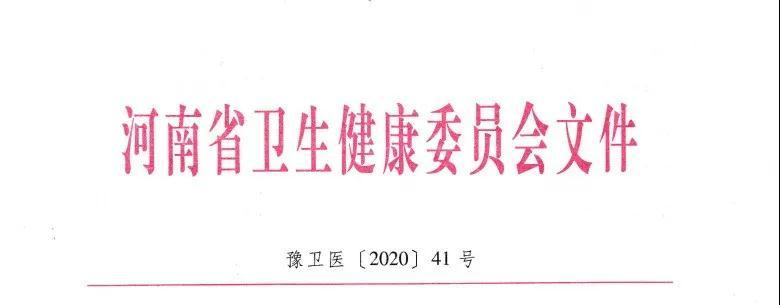 河南省卫健委:全面自查 严格管控 加强医疗机构新冠疫情感染防控工作