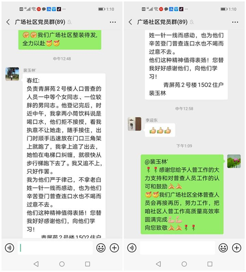 """河南新密:""""""""""""全覆盖+深探讨""""掀起""""七人普""""工作热潮"""