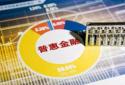 扎实推进普惠金融事业高质量发展 取得积极成效