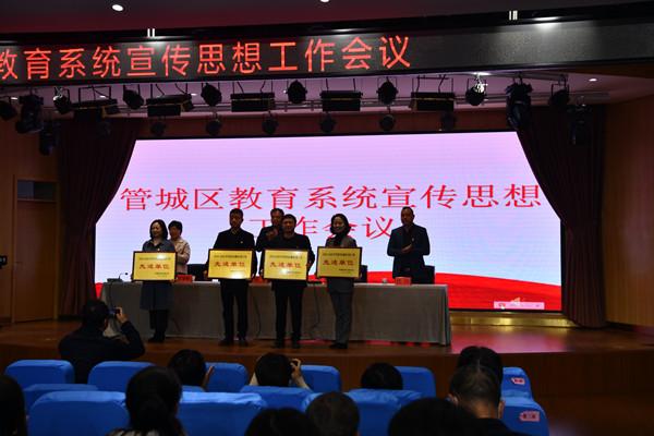 郑州市管城区教育系统召开宣传思想工作会议