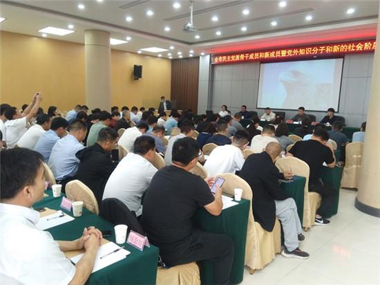 洛阳市民主党派骨干成员和新成员暨党外知识分子和新的社会阶层人士培训班成功举办