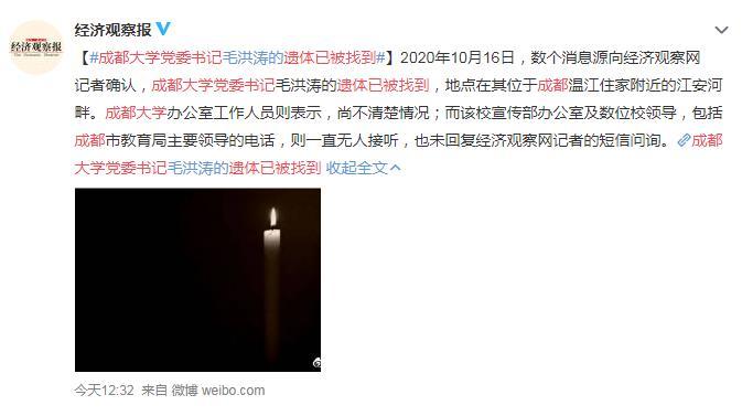 成都大学党委书记遗体已被找到 网友:读书人的骨气 致敬