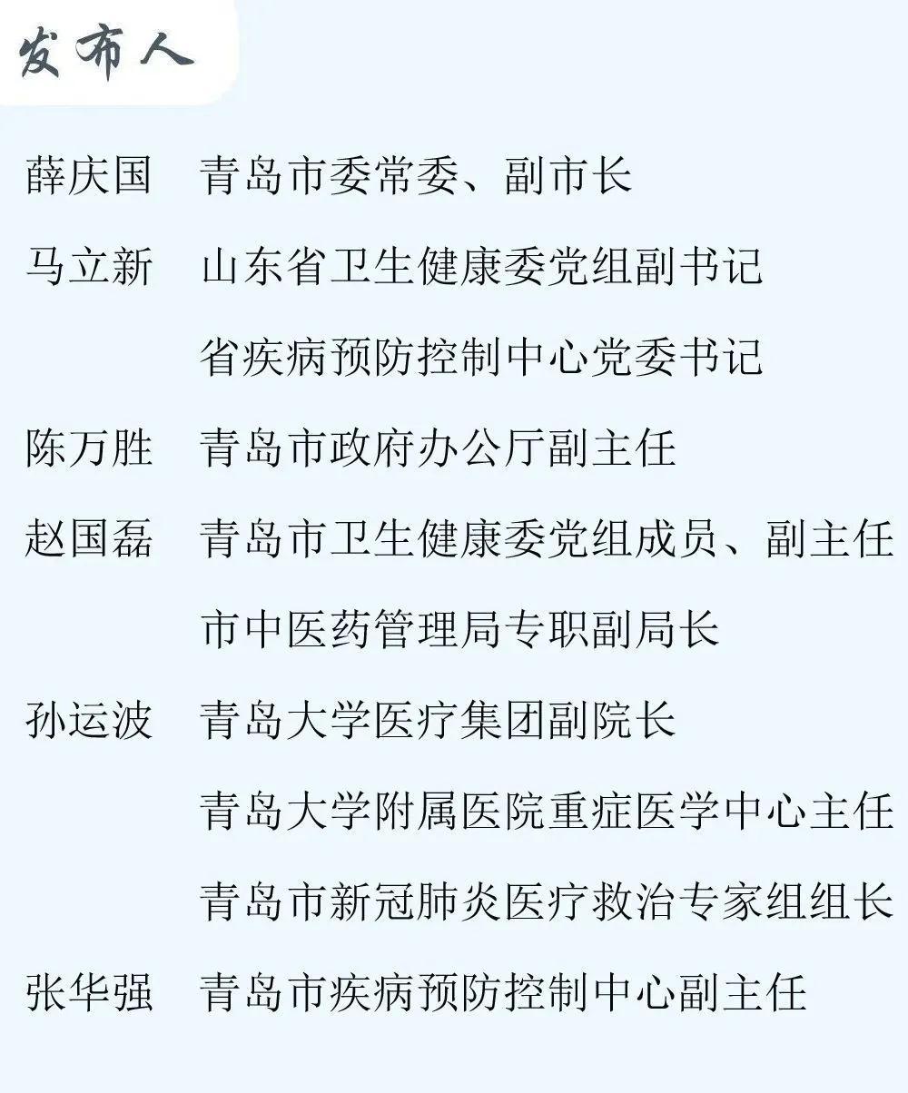 青岛公布疫情溯源全过程,全员核酸检测今日18时出结果
