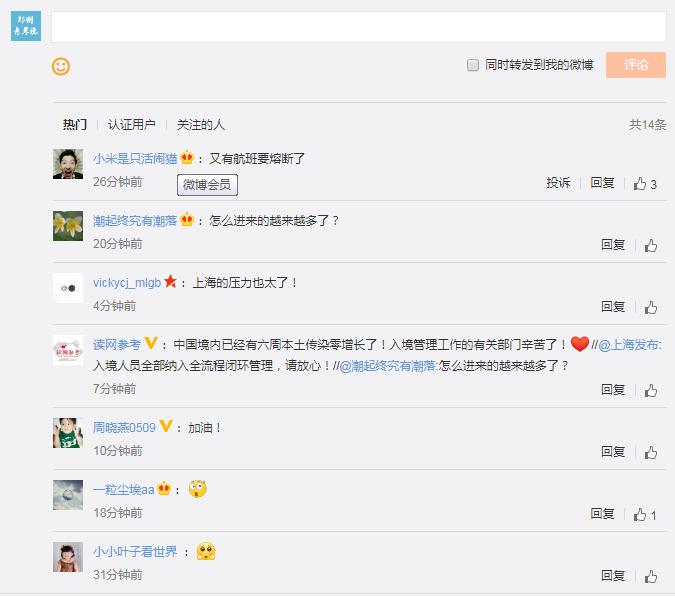 上海新增11例境外输入确诊病例 网友:上海压力也大了!