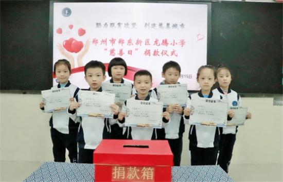 """郑东新区龙腾小学 举行""""郑州慈善日""""师生捐款活动"""