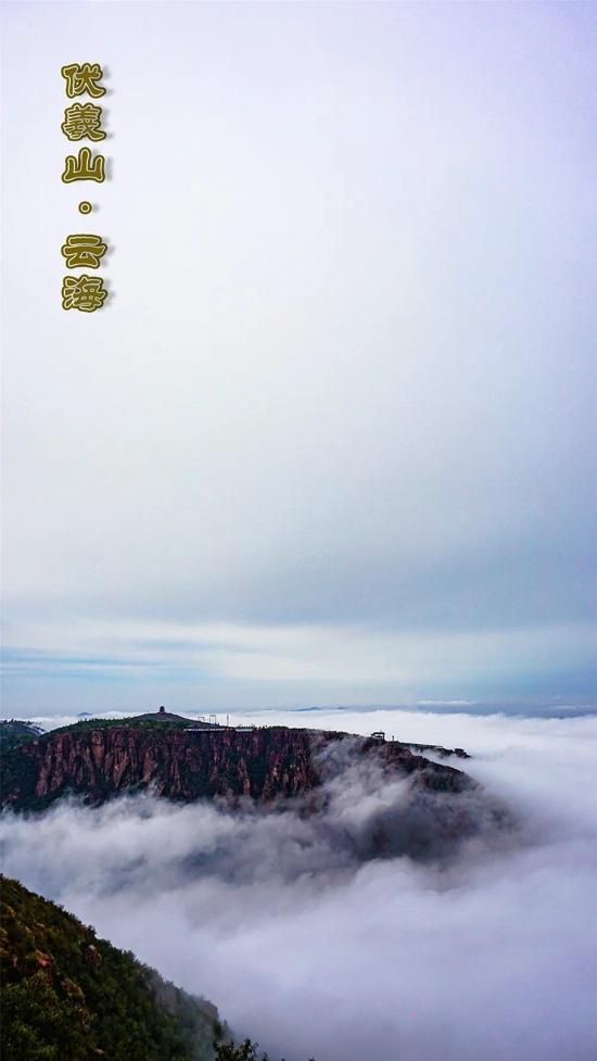 河南伏羲山雨后现壮美云海景观