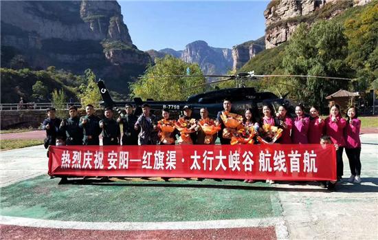 安阳——红旗渠·太行大峡谷航线首航正式启动,众信旅游代表旅行社首航起飞!