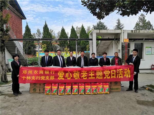 邓州农商银行组织开展志愿服务主题党日暨出彩农信人帮带实践活动
