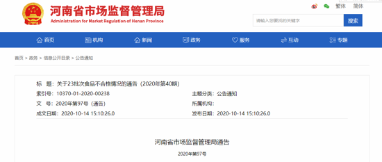 河南通告23批次食品不合格 河南华润万家生活超市等多家商超上榜