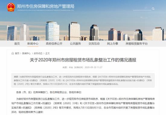 郑州通报房屋租赁市场乱象 河南麦如公寓、爱尚亿家郑州分公司等26家企业被曝光