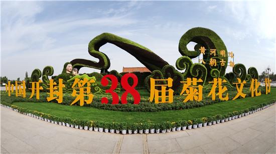 讲好黄河故事  花开八朝古都 中国开封第38届菊花文化节开幕