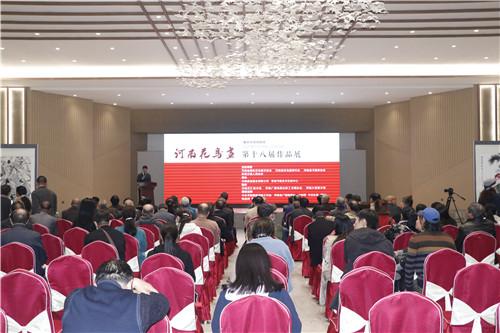 河南省花鸟画第十八届作品展在草坡书画艺术中心开幕