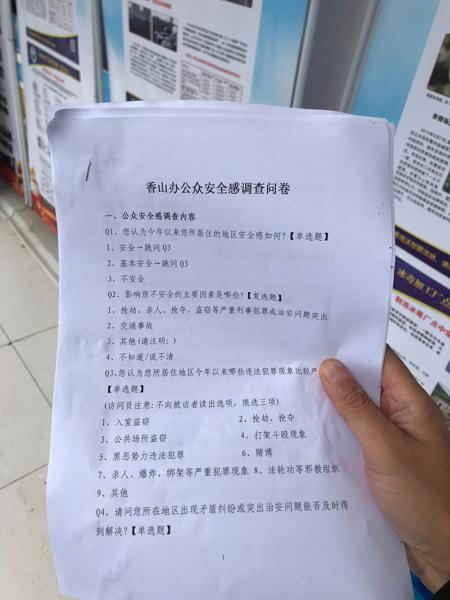 驻马店市驿城区司法局  香山司法所开展平安建设法治宣传活动