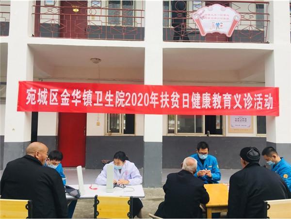 南阳宛城区金华镇多形式开展扶贫日活动