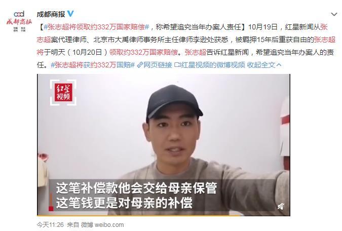 张志超将领取约332万国家赔偿 网友:15年 可以创造无数可能