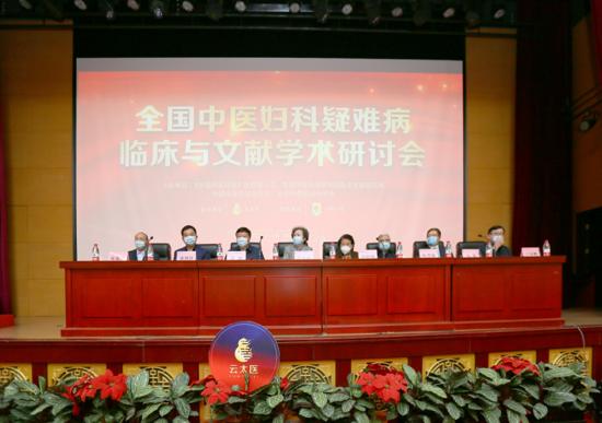 一代宗师云太医互联网医院承办全国中医妇科疑难病学术研讨会在京闭幕