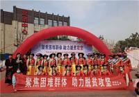 """""""聚焦困难群众,助力脱贫攻坚""""社会救助宣传活动在荥阳广武举行"""