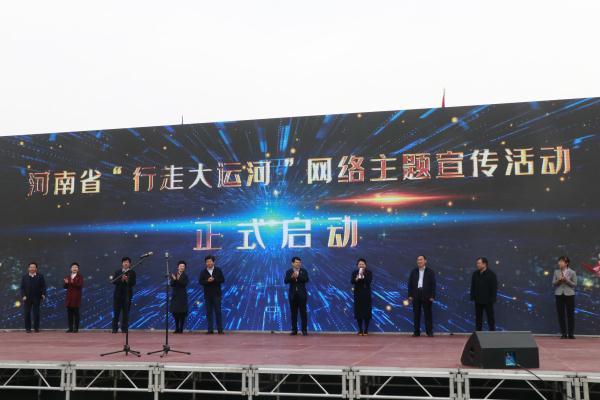 """【行走大运河】河南省""""行走大运河""""网络主题宣传活动10月18日在鹤壁市启动"""