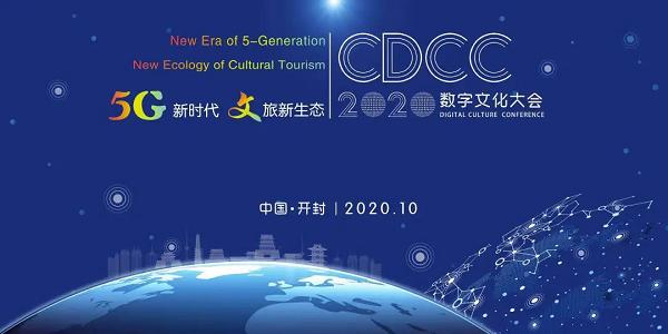 2020数字文化大会于10月19日在河南开封召开