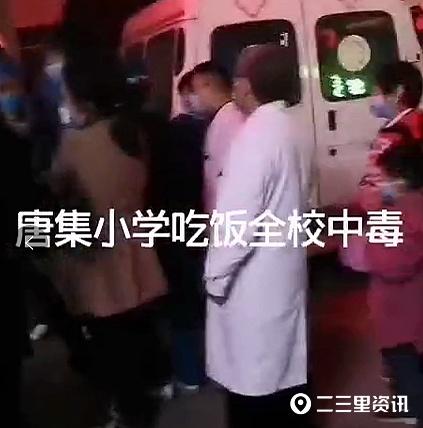 河南唐集乡两所学校部分学生食物中毒,疑为吃了问题馒头所致