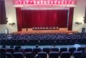 内乡县召开矿产资源税征收管理工作动员大会