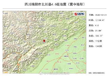四川绵阳市北川县发生4.6级地震 当地网友反馈震感明显。 