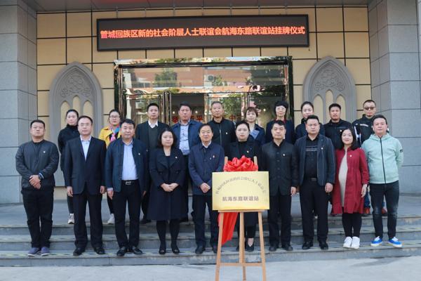 郑州市管城区新的社会阶层人士联谊会12个联谊站同日挂牌