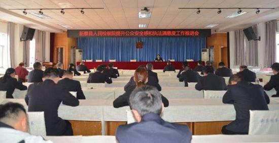 新蔡县人民检察院召开提升公众安全感和执法满意度工作推进会