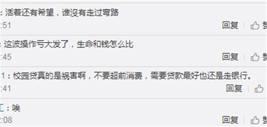 兰州2名大学生南京实习期间死亡 网友:愿悲剧不再发生