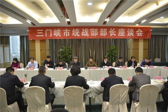 三门峡市统战部部长座谈会在灵宝市召开