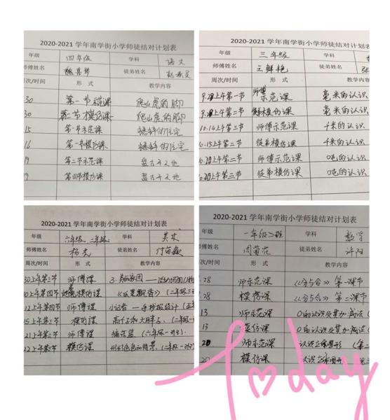 郑州市管城区南学街小学:师徒结对常态化  青蓝携手育桃李