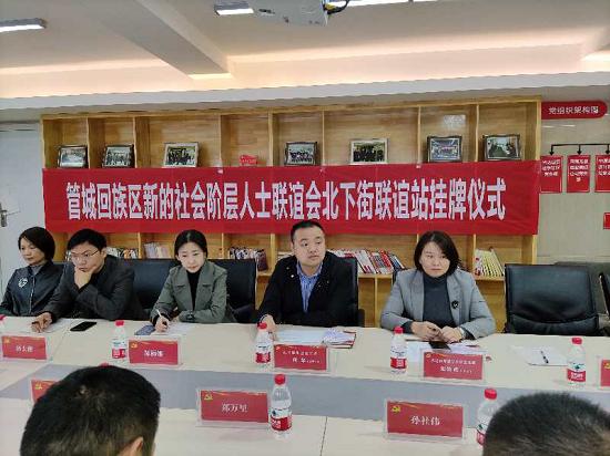 郑州市管城回族区新的社会阶层人士联谊会北下街联谊站举行挂牌仪式