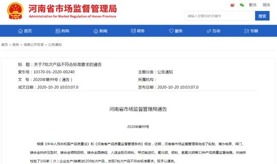 河南通告7批次产品不合格  鹤壁万泽橡胶生产的两批次汽车轮胎内胎上榜