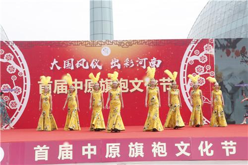 大国凤仪 出彩河南 首届中原旗袍文化节在河南省艺术中心举行