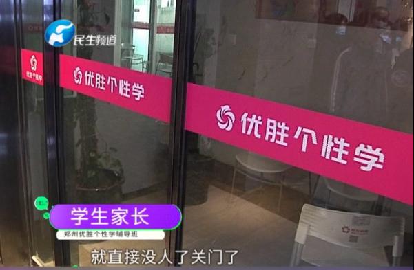 全国拥有上千家校区!北京优胜教育总部人去楼空 家长退费困难重重