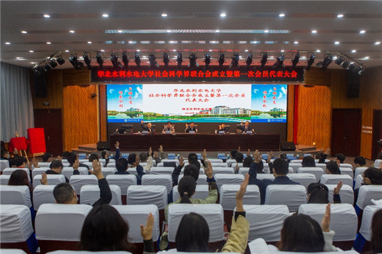 华北水利水电大学社会科学界联合会成立