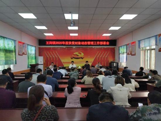 """汝南县王岗镇""""三举措""""全力推进扶贫对象动态管理工作"""