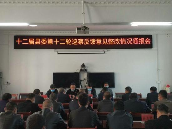 新蔡县余店镇召开十二届县委第十二轮巡察反馈意见整改情况通报会